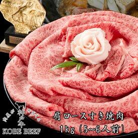 【あす楽対応】神戸牛 肩ロースすき焼き しゃぶしゃぶ  1kg(500g×2)約5〜6人前【送料無料※一部地域+500円】
