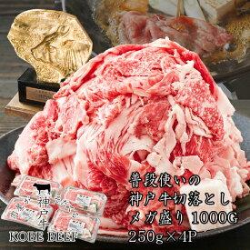 神戸牛メガ盛りすき焼き肉 普段使いの切落とし たっぷり1kg 250g×4パック【送料無料※一部地域プラス500円】