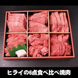 【あす楽対応】ヒライの6点食べ比べ焼肉600g(3〜4人前)【送料無料※一部地域+500円】