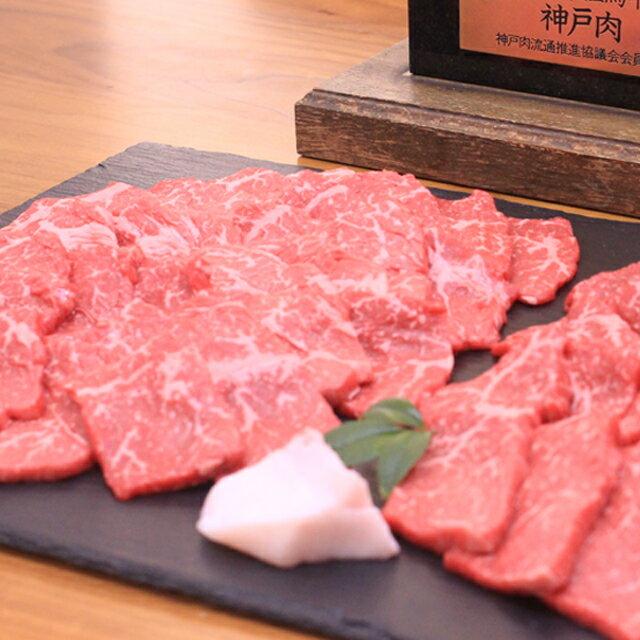 【あす楽対応】神戸牛赤身焼肉用 500g(2〜3人前)