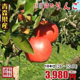 【ただいま、有袋ふじとなります】青森りんご☆送料無料☆バラ詰めりんご10kg(10キロ前後)28〜50玉【ジュース・スムージーにおススメ】