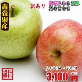 青森りんご☆送料無料☆訳あり有袋ふじ王林詰め合わせ5kg(5キロ)14〜20玉