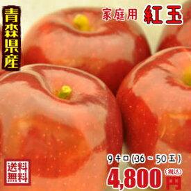青森りんご☆送料無料☆家庭用紅玉9〜10キロ36〜50玉 発送は10月17日頃から