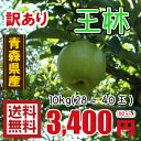 青森りんご☆送料無料☆訳ありりんご王林10キロ28〜40玉 発送は11月10日頃から