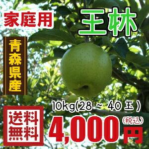 青森りんご☆送料無料☆家庭用王林10キロ28〜40玉 発送は11月10日頃から