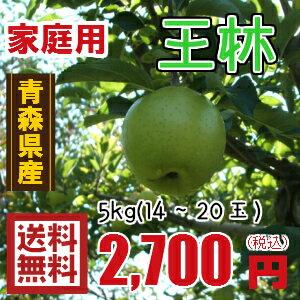 青森りんご☆送料無料☆家庭用王林5キロ14〜20玉 発送は11月10日頃から