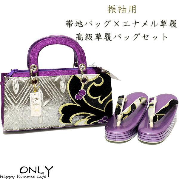 草履バッグセット L 24.0cm 振袖用 帯地 和装小物セット ファスナー 紫