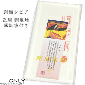 胴裏 正絹 白 着物3枚 レピア 保証書付き 送料無料