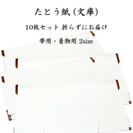 たとう紙 10枚 帯用 着物用 収納 折らずにお届け 白