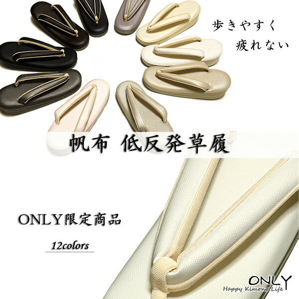 ONLY Original 低反発草履 ふっくら S M L 帆布 レディース 和装 草履