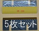 初雪 かき氷機用替刃【HF-900 5枚セット】  HB-600A(ベイシス)ロングレー ブロックアイススライサー用 替え刃 C…
