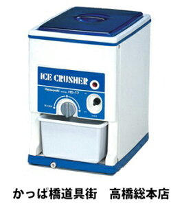 中部コーポレーション 初雪氷削機 電動式アイスクラッシャー HS-17 氷砕機 カクテル ジュース 刺身 牡蠣 かち割氷 氷砕き機 かき氷機 氷削機【取り寄せ商品】