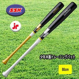 SSK(エスエスケイ) ジュニア木製トレーニングバット リーグチャンプ LEAGUECHAMP Jr 80cm 限定 野球 SBB7022