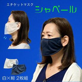 夏用 涼しい マスク エチケットマスク シャベール 上質素材で洗えます 吸汗 速乾 日本製 在庫有 送料無料 mask_sya-na 白×ネイビー 2枚組