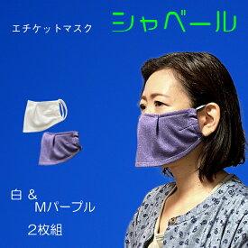 夏用 涼しい マスク エチケットマスク シャベール 洗えます 吸汗 速乾 日本製 在庫有 送料無料 送料無料 mask_sya-pur 白×パープル 2枚組