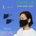 シャベールマスク 食事の時も耳紐を付けたまま出来ます。 日本製 送料無料 mask-sya-l-black ブラック 2枚組  Lサイズ