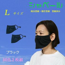 シャベールマスク 話し易く呼吸が楽なエチケットマスク 洗えます 日本製 送料無料 mask-sya-l-black ブラック 2枚組  Lサイズ