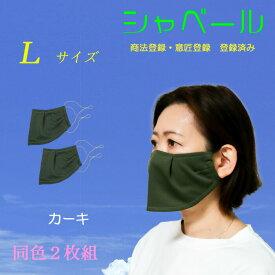 シャベールマスク 話し易く呼吸が楽なエチケットマスク 洗えます 日本製 送料無料 mask-sya-l-khaki カーキ 2枚組  Lサイズ