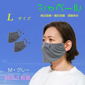 シャベールマスク 話し易く呼吸が楽なエチケットマスク 洗えます 日本製 送料無料 mask-sya-l-mg ミックスグレー2枚組  Lサイズ