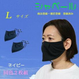 シャベールマスク 食事の時も耳紐を付けたまま出来ます。 日本製 送料無料 mask-sya-l-na ネイビー2枚組  Lサイズ