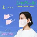 シャベールマスク 話し易く呼吸が楽なエチケットマスク 洗えます 日本製 送料無料 mask-sya-l-pink ピンク 2枚組  L…