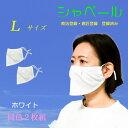 シャベールマスク 話し易く呼吸が楽なエチケットマスク 洗えます 日本製 送料無料 mask-sya-l-siro 白 2枚組  Lサイズ
