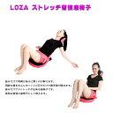 LOZA ストレッチ習慣座椅子