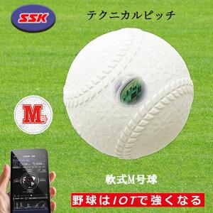 SSK(エスエスケイ) テクニカルピッチ 軟式M号 球速 回転数 TP002M