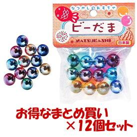 【送料無料】 お得なまとめ買い♪ なつかしのおもちゃ ビーだま 12個セット オンダ