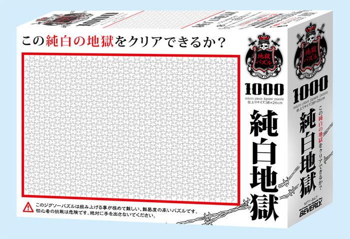 ジグソーパズル 純白地獄 1000マイクロピース M71-847 ビバリー