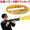 パーティーグッズ バズーカ型クラッカー M-72砲