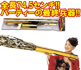 【送料無料】 パーティーグッズ バズーカ型クラッカー ゴールデンバズーカ