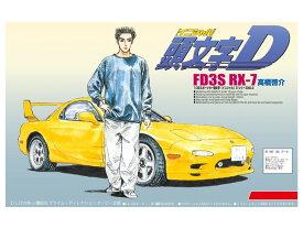 【送料無料】プラモデル 1/32 頭文字D No.04 FD3S RX-7 高橋啓介