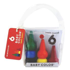 【送料無料】 はじめてのお絵描きクレヨン ベビーコロール Baby Color ブンチョウ ベーシックアソート 6色セット 日本製