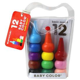 【送料無料】 はじめてのお絵描きクレヨン ベビーコロール Baby Color ブンチョウ ベーシックアソート 12色セット 日本製