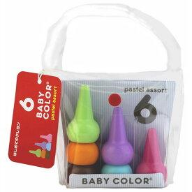 【送料無料】 はじめてのお絵描きクレヨン ベビーコロール Baby Color ブンチョウ パステルアソート 6色セット 日本製