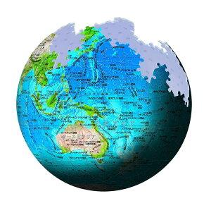 【送料無料】 3D球体パズル 540ピース KAGAYA 天体パズル ブルーアース2 地球儀 2054-110