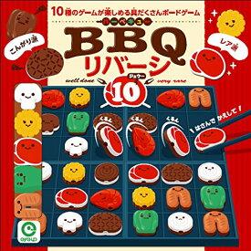 【送料無料】 BBQリバーシ10