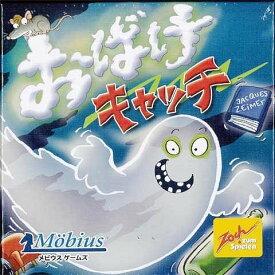 【送料無料】 ボードゲーム おばけキャッチ 日本語版