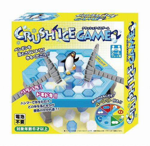 【送料無料】 正規品 友愛玩具 クラッシュアイスゲーム アクション テーブルゲーム パーティー