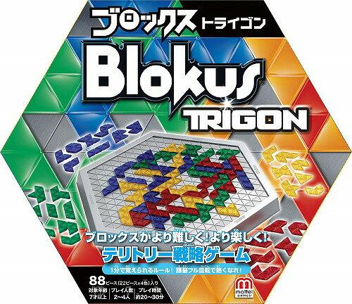 【送料無料】 ブロックス トライゴン (Blokus Trigon) テリトリー戦略ゲーム ボードゲーム テーブルゲーム パーティー