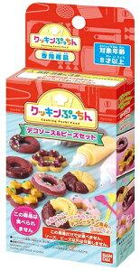【送料無料】 クッキンぷっちん デコソース&ビーズセット