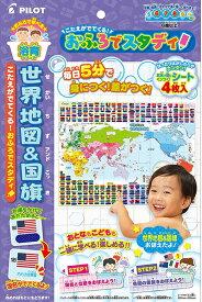 【ゆうパケット送料無料】 こたえがでてくる! おふろでスタディ 世界地図&国旗 【ラッピング不可】