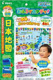 【ゆうパケット送料無料】 こたえがでてくる! おふろでスタディ 日本地図 【ラッピング不可】