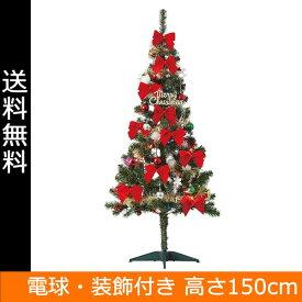 【数量限定クリスマスセール・送料無料】 クリスマスツリー 150cm オーナメント付き 電球付き  ヌードツリー グリーン おしゃれなセットツリー【ラッピング不可】
