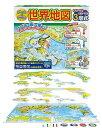 3月上旬発売予定 【送料無料】 ゲーム&パズル世界地図