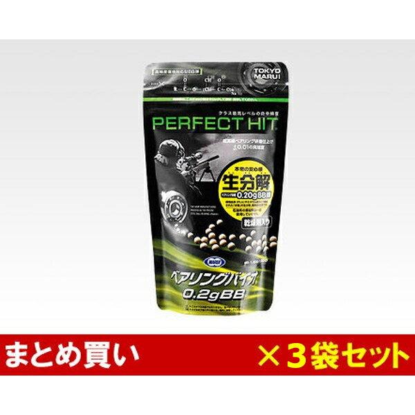 【送料無料】 【まとめ買い】 6mm BB弾 パーフェクトヒット ベアリングバイオBB弾 0.2g 1600発入り×3袋セット