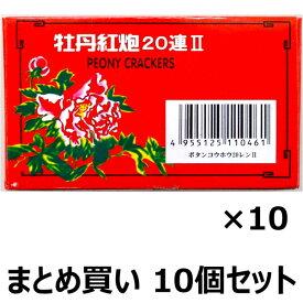 【まとめ買い】 【送料無料】 爆竹花火 牡丹紅炮II 20連 No.34322 10枚入り×10箱セット