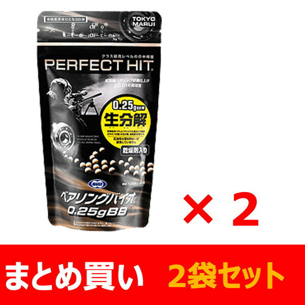 【まとめ買い】 【送料無料】 6mm BB弾 パーフェクトヒット ベアリングバイオBB弾 0.25g 1300発入り×2袋セット
