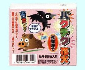 【送料無料】 花火 20連爆竹 牡丹 No.06725 50枚入 鳥獣退散用 バクチク